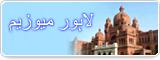 لاہور میوزیم