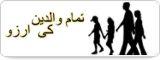 تمام والدین کی  آرزو