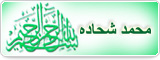 محمد شحادہ