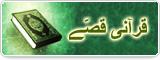 قرآنی قصّے