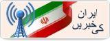 ایران کی خبریں