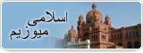 اسلامی میوزیم