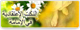 النكت الإعتقادية في الإمامة