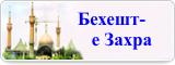 Бехешт-е Захра