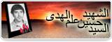 الشهيد السيد حسين علم الهدى