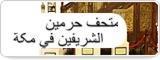 متحف حرمين الشريفين في مکة