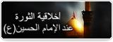 ثوره الامام الحسین ع