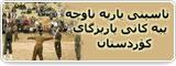 ناسینی یاریه ناوچهییهکانی پاریزگای کۆردستان