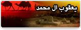یعقوب ال محمد