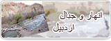 انهار وجبال محافظة اردبيل