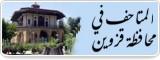 المتاحف في محافظة قزوين