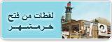 لقطات  من فتح خرمشهر