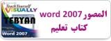 کتاب تعليم word 2007المصو