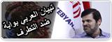 تبیان العربي بوابة ضد التطرف