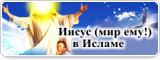 Иисус (мир ему!) в Исламе