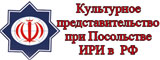 Культурное представительство при посольстве ирана в москве