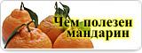 Чем полезен мандарин