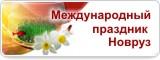 Международный праздник Новруз