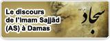 Le discours de l'Imam Sajjãd  (AS) à Damas