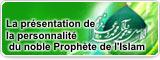 La présentation de la personnalité du noble Prophète de l'Islam