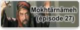Mokhtãrnãmeh (épisode 27)