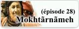 Mokhtãrnãmeh (épisode 28)