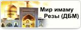 Мир имаму Резы (ДБМ)