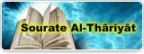 Récitation de la Sourate Al-Thãriyãt par M. Al-Qahtãni
