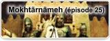 Mokhtãrnãmeh (épisode 25)