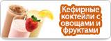 Кефирные коктейли с овощами и фруктами