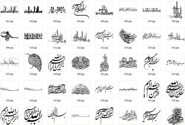 """مجموعه 280 تصوير """"بسم الله الرحمن الرحيم"""" با کيفيت بسيار بالا"""