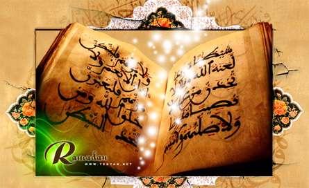 حلول ماه رمضان، ماه طاعت و بندگی بر شما پارسایان مبارک باد.