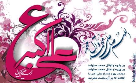 تصاویر مربوط به ولادت حضرت علی اکبر علیه السلام وگرامیداشت روز جوان