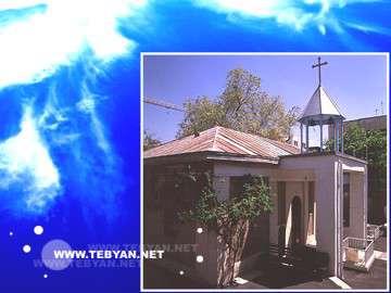 کليساي  ميناس  مقدس