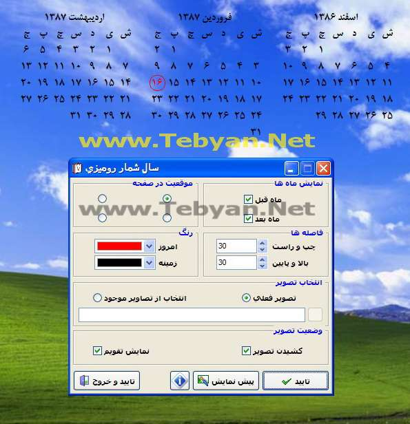 تقویم فارسی Persian Desktop Calendar 1.1