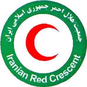 سازمان امداد ونجات جمعیت هلال احمر جمهوری اسلامی