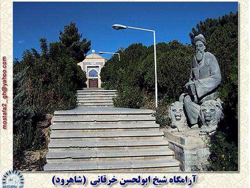آرامگاه شیخ ابولحسن خرقانی   ( mostafa2_gh )