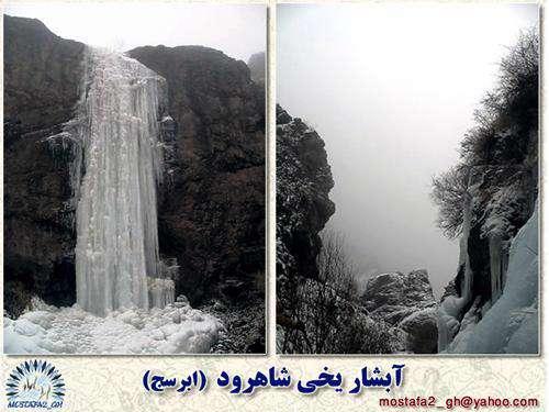 آبشار یخی ابرسج   mostafa2_gh