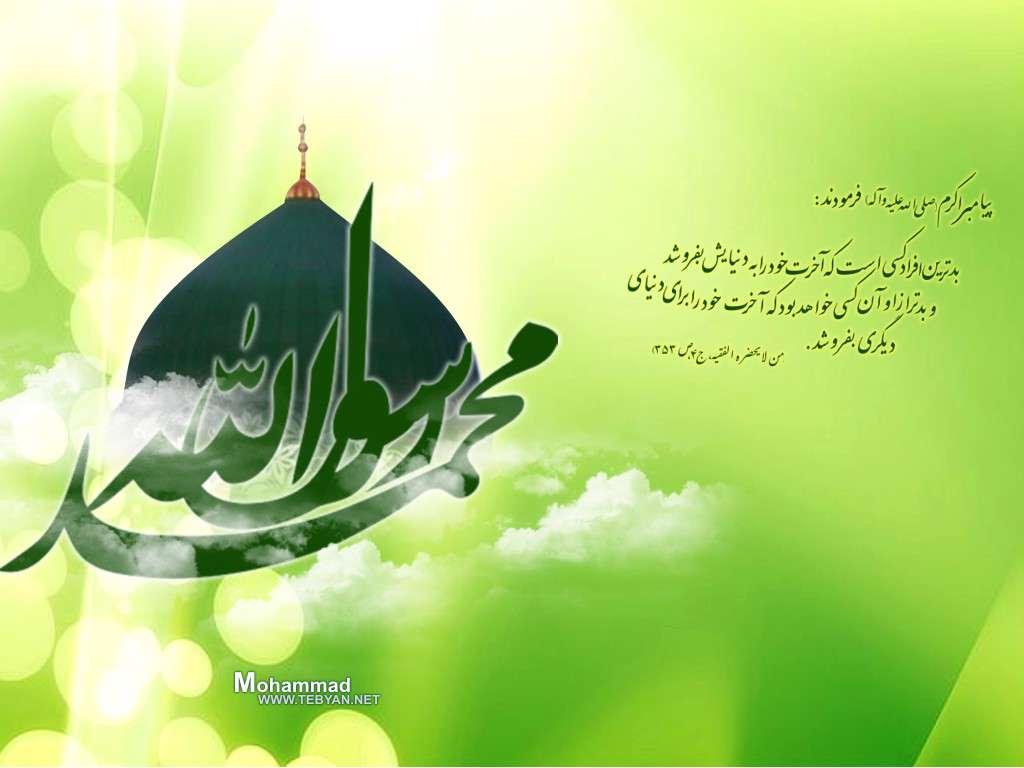 حضرت محمد مصطفي (ص)