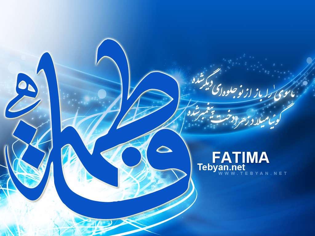Картинки с именем фатима на аву, дня вчителя