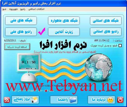نرم افزار پخش شبكه هاي تلوزيوني وشبكه هاي ماهواره اي اسلامي  نسخه جديد