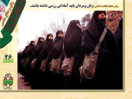 زنان و دفاع مقدس در اینه تصویر