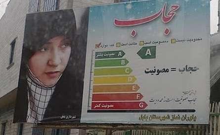 تبلیغات با رنگ و بوی حجاب