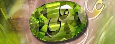 نام علی در لوح زبرجد!