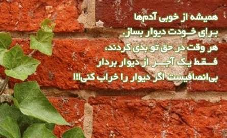 دیواری از خوبی ها