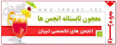 «معجون تابستانه انجمن» (ویژه نامه) (باشگاه کاربران)
