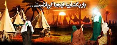 خیمه دوم (ویژهنامه ورود کاروان حسینی به کربلا)
