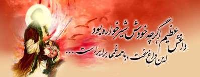 خیمه حضرت علیاصغر علیهالسلام (ویژه نامه)