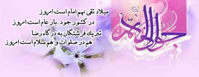 دانلود مولودی های صوتی به مناسبت فرا رسیدن ولادت حضرت امام محمد تقی (ع)