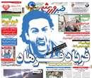 روزنامه خبر ورزشي، يكشنبه 17 شهريور 1392